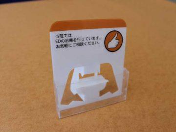 カード(名刺)収納用POPスタンドの製作