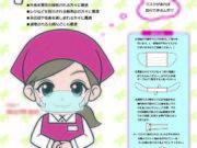 透明マスク(飛沫感染対策商品)